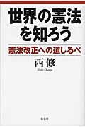 世界の憲法を知ろうの本
