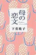 母の恋文の本
