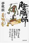 陰陽師 蒼猴ノ巻の本