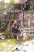 片見里、二代目坊主と草食男子の不器用リベンジの本