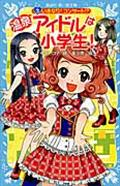 温泉アイドルは小学生! 3の本