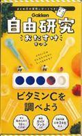 ビタミンCを調べようの本