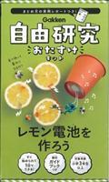 レモン電池を作ろうの本