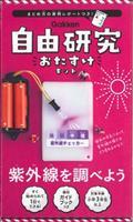 紫外線を調べようの本