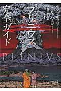 プリニウス完全ガイドの本
