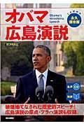 オバマ広島演説の本