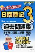 ドンドン解ける!日商簿記3級過去問題集 '16~'17年版