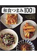 和食つまみ100の本