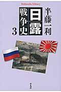 日露戦争史 3の本