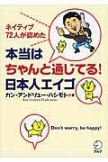 本当はちゃんと通じてる!日本人エイゴの本