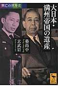 大日本・満州帝国の遺産の本