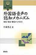 外国語音声の認知メカニズムの本