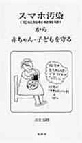 スマホ汚染(電磁放射線被曝)から赤ちゃん・子どもを守るの本