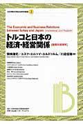 トルコと日本の経済・経営関係の本