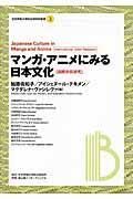 マンガ・アニメにみる日本文化の本