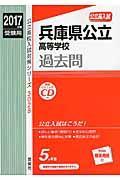 兵庫県公立高等学校過去問 2017年度受験用