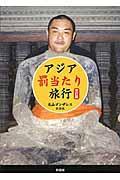 改訂版 アジア罰当たり旅行の本