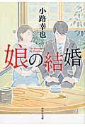 娘の結婚の本