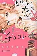 とけない恋とチョコレート 1の本