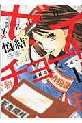 ゼイチョー!~納税課第三収納係~ 1の本