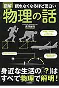 眠れなくなるほど面白い図解物理の話の本