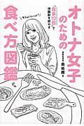 オトナ女子のための食べ方図鑑の本