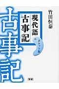 ポケット版 現代語古事記の本