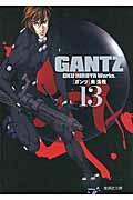 GANTZ 13の本