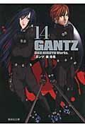 GANTZ 14の本