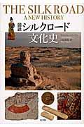 図説シルクロード文化史の本