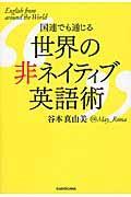 国連でも通じる世界の非ネイティブ英語術の本