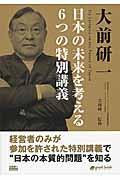 大前研一日本の未来を考える6つの特別講義の本