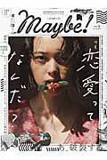 Maybe! volume 1の本
