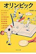 オリンピックの本