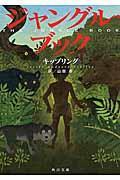 ジャングル・ブックの本