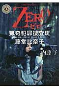 ZEROの本