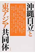 沖縄自立と東アジア共同体の本