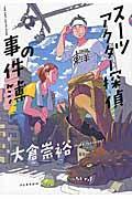 ス−ツアクタ−探偵の事件簿の本