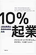 10%起業の本