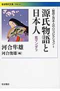 源氏物語と日本人の本