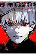 東京喰種:re 7の本