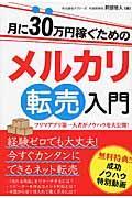 月に30万円稼ぐためのメルカリ転売入門の本