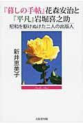 『暮しの手帖』花森安治と『平凡』岩堀喜之助の本