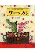 ワニのワッフルケーキやさんワニッフルの本