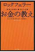 ロックフェラ−お金の教えの本