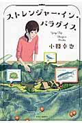 ストレンジャー・イン・パラダイスの本