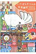 いたずらオウムの生活雑記 2016の本
