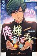 俺様ティーチャー 22の本