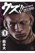 クズ!!~アナザークローズ九頭神竜男~ 9の本