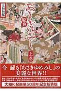 新装版 あさきゆめみし絵巻 上巻の本